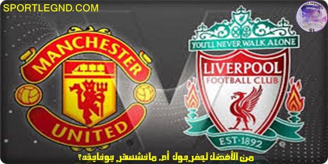 مشاهدة وثائقي من الأفضل ليفربول أم مانشستر يونايتد