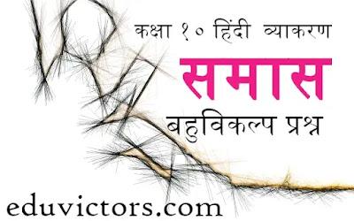 कक्षा १० - समास बहुविकल्प प्रश्न - हिंदी व्याकरण - Class 10 Hindi Grammar - Samaas - Multiple Choice Based Questions (#class10Hindi)(#eduvictors)