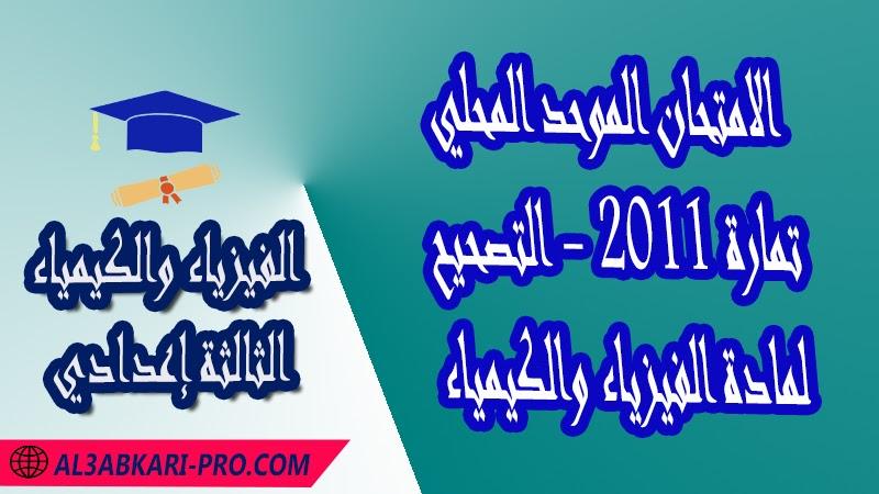 تحميل الامتحان الموحد المحلي تمارة - التصحيح - لمادة الفيزياء والكيمياء مستوى الثالثة إعدادي الامتحان الموحد المحلي تارودانت لمادة الفيزياء والكيمياء , امتحانات جهوية في الفيزياء والكيمياء الثالثة اعدادي مع التصحيح لجميع جهات المغرب , نموذج الامتحان الجهوي مادة الفيزياء والكيمياء , الامتحان الجهوي الموحد للسنة الثالثة اعدادي في مادة العلوم الفيزيائية , امتحانات جهوية للسنة الثالثة اعدادي في الفرنسية مع التصحيح , امتحانات جهوية في مادة الفيزياء للسنة الثالثة إعدادي مع الحلول , الإمتحان الموحد الجهوي للسنة الثالثة إعدادي , امتحانات جهوية للسنة الثالثة إعدادي في الفيزياء والكيمياء مع التصحيح , امتحان الفيزياء للسنة الثالثة اعدادي خيار عربي , موحد الفيزياء والكيمياء للسنة الثالثة إعدادي الدورة الاولى , الامتحان الموحد المحلي لمادة الفيزياء والكيمياء مستوى الثالثة إعدادي , موحد الفيزياء والكيمياء للسنة الثالثة إعدادي الدورة الثانية , الامتحان الجهوي للسنة الثالثة إعدادي , امتحانات جهوية للسنة الثالثة اعدادي مع التصحيح PDF , الامتحان الجهوي الموحد للسنة الثالثة اعدادي Pdf