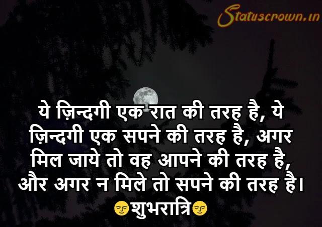 Good Night Shayari in Hindi For FB