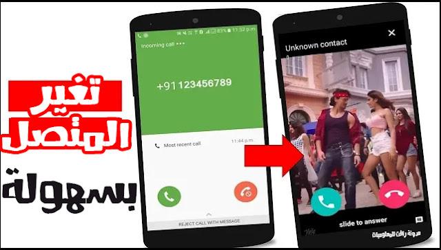 تغيير خلفية المتصل في هاتف الاندرويد بسهولة
