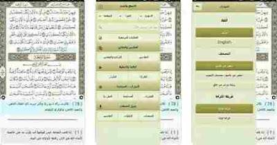 Aplikasi Al-Qur'an Offline - Ayat - Al-Qur'an