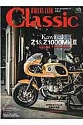 Riders Club Classic Vol.02