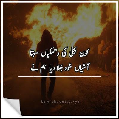 2 line poetry in urdu