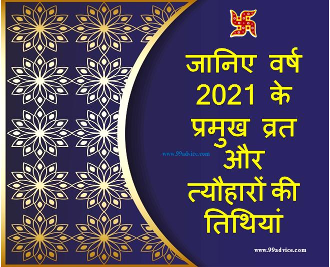 2021 Festivals List: जानिए वर्ष 2021 के प्रमुख व्रत और त्योहारों की तिथियां