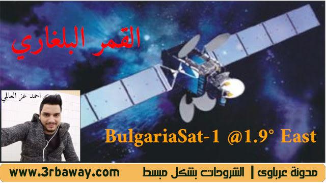 تقرير عن القمر البلغاري من احمد عز العالمي BulgariaSat-1 @1.9° East