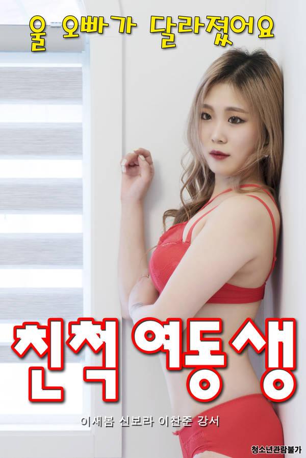 Relative sister Full Korea 18+ Adult Movie Online Free