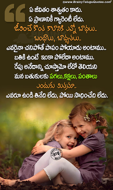Relationships Quotes in telugu,positive inspirational quotes in telugu,inspirational quotes,heart touching life changing quotes,moral value heart touching relationship quotes,joint family value quotes,good family inspirational quotes in telugu