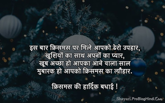 christmas shayari in english