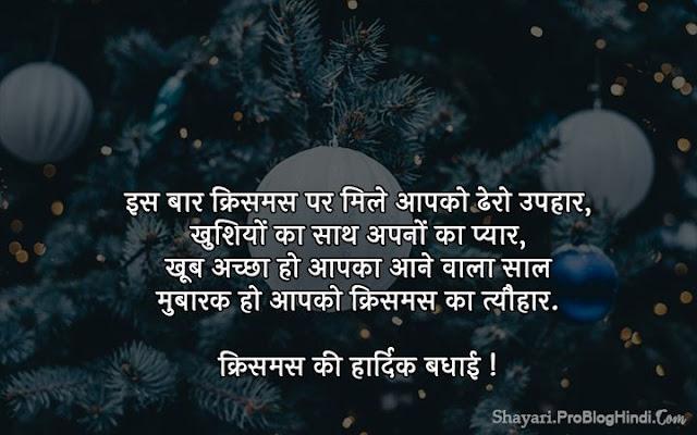 christmas shayari in english