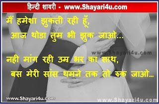 मैं हमेशा - Judai Wali Shayari