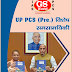 UP PCS Prelims Special Current Affairs PDF Book Download in Hindi