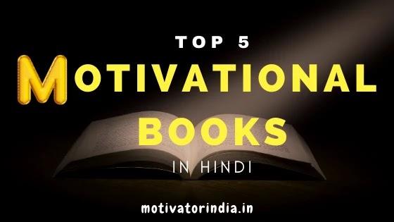5 सबसे लोकप्रिय प्रेरणादायक किताब जो आपके जीवन में  सकारात्मक परिवर्तन लाएंगे | Top 5 Life Changing Motivational Books In Hindi