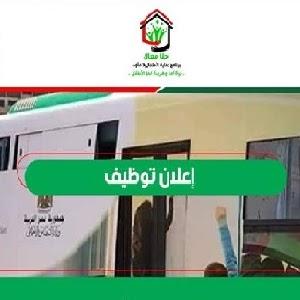 وظائف وزارة التضامن الاجتماعى التقديم حتى 5 نوفمبر 2019 - رابط التسجيل