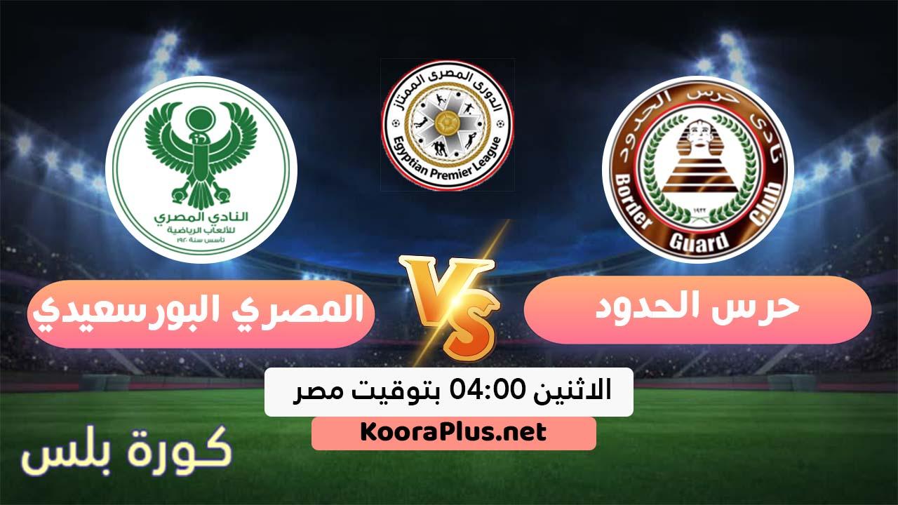 مشاهدة مباراة حرس الحدود والمصري البورسعيدي بث مباشر اليوم 10-08-2020 الدوري المصري