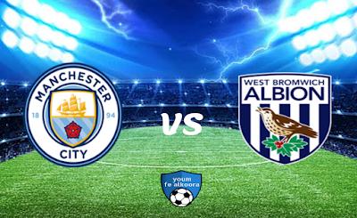 مشاهدة مباراة وست بروميتش ومانشستر سيتي بث مباشر اليوم 26-1-2021 في الدوري الإنجليزي.
