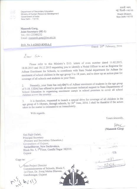 શાળાનાં બાળકોની આધાર કાર્ડ કામગીરી તાકીદે પૂર્ણ કરવા બાબત ભારત સરકાર દિલ્હી પરિપત્ર