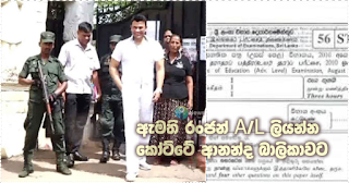 Minister Ranjan at Kotte Ananda Balika ...  to write his A/L