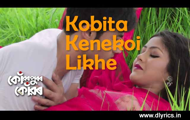 Kobita Kenekoi Likhe Lyrics