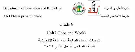 تدريبات الوحدة السابعة مادة اللغة الانجليزية للصف السادس الفصل الثانى 2021