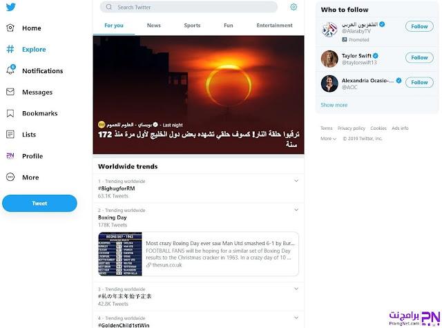اخبار تويتر للكمبيوتر