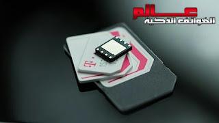 ماهي شريحة الاتصال المدمجة eSIM ﻭ ماهي الأجهزة التي تدعم تقنية e-SIM حتى الان ؟