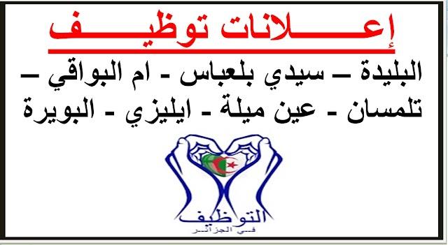 اعلانات توظيف لولايات التالية :البليدة - سيدي - بلعباس - ام البواقي – تلمسان- عين ميلة - ايليزي - البويرة.