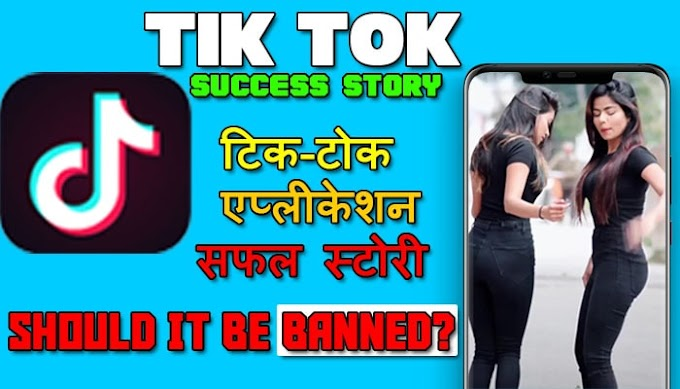 Tik Tok Application Story In Hindi 2019