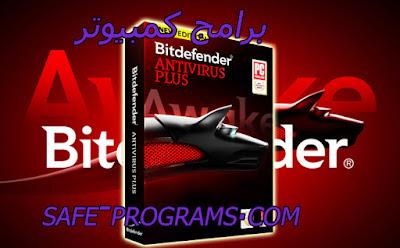 تحميل برنامج بيت ديفندر للكمبيوتر 2018  bitdefender antivirus