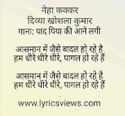 याद पिया की आने लगी Yaad Piya Ki Aane Lagi Lyrics - Neha Kakkar