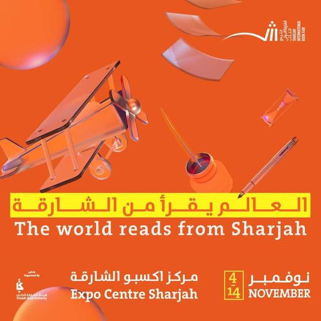 معرض الشارقة الدولي للكتاب : العالم يقرأ من الشارقة