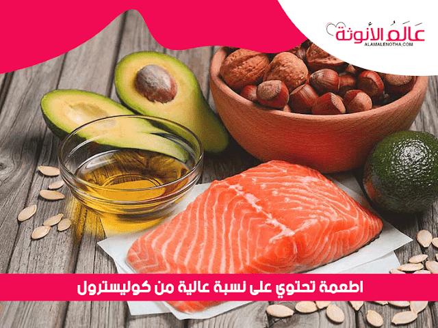 اطعمة تحتوي على نسبة عالية من كوليسترول