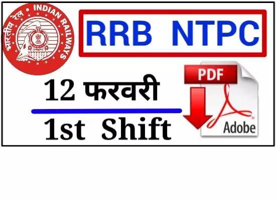 12 फरवरी 2021 - RRB NTPC  First  Shift GK Question Paper  PDF