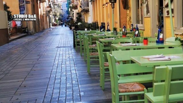 Έμπρακτη στήριξη στους επιχειρηματίες της Εστίασης από τον Δήμο Ναυπλιέων