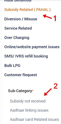 subsidy related pahal par click kar subsidy not received par click kare