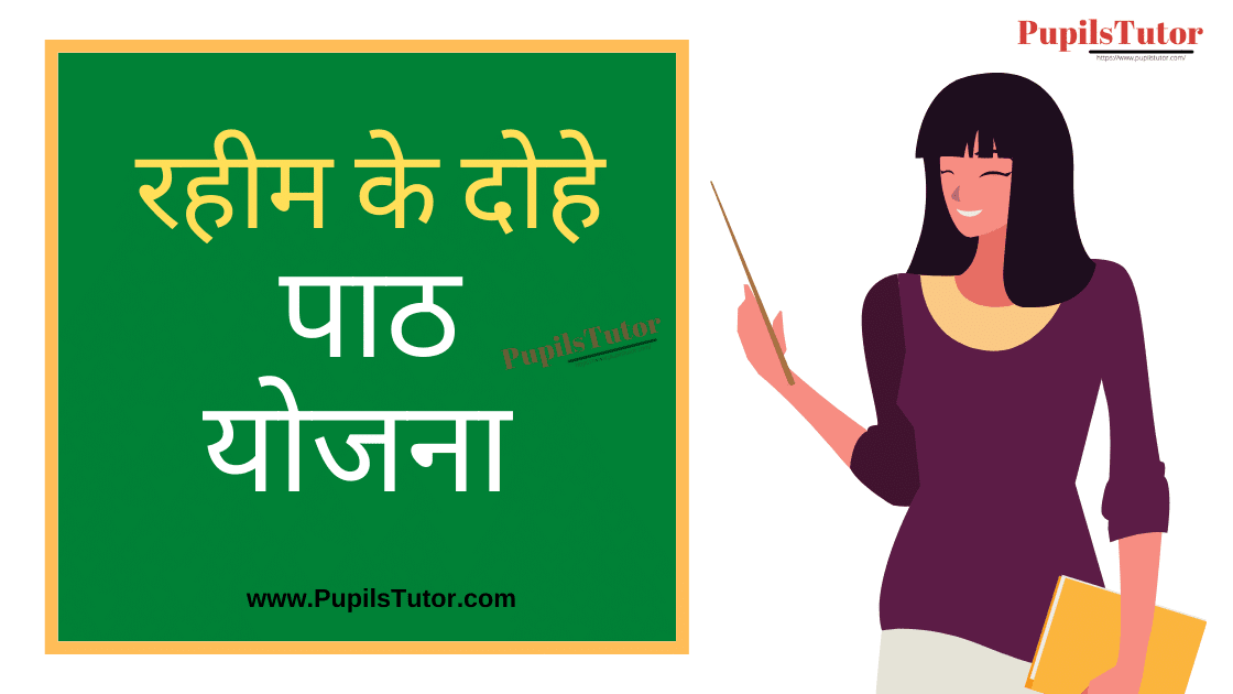 Rahim Ke Dohe Hindi Kavya Lesson Plan for B.Ed/DELED | रहीम के दोहे हिंदी काव्य पाठ योजना  | Rahim Ke Dohe Lesson Plan | Rahim Lesson Plan