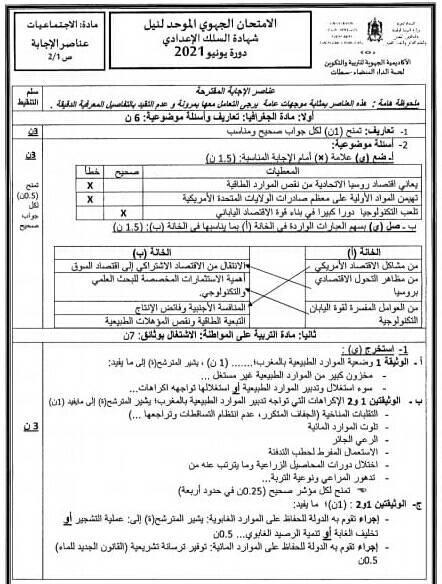 عناصر الإجابة الامتحان الجهوي الثالثة إعدادي الاجتماعيات جهة الدار البيضاء سطات  2021
