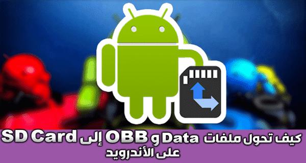 كيف تحول ملفات obbو data الى cd card في الاندرويد