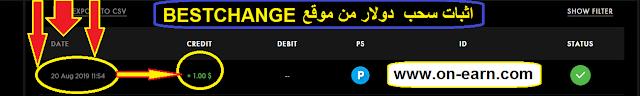 أول سحب من الموقع العالمي BESTCHANGE  مع اثبات بالصور