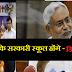 CM Nitish will start the Upgradation Bihar scheme on 5 September to impart modern education