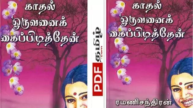 kadhal oruvanai kaipidithen novel, rc novels pdf @pdftamil