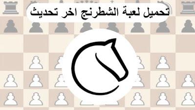 تحميل لعبة الشطرنج lichess افضل لعبة مسلية اون لاين