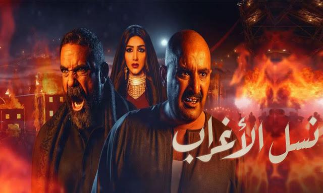 مسلسل نسل الأغراب الحلقه 2 - Mosalsal Nasl El Aghrab Episode 02