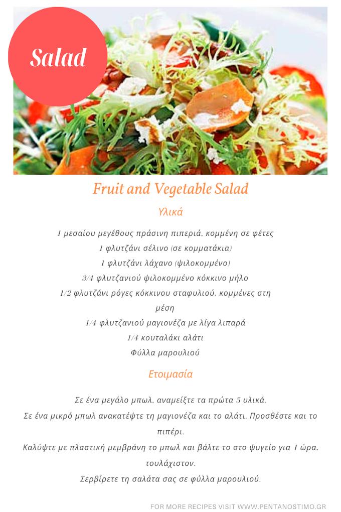 Fruit & Vegetable Salad - Δεν είναι μόνο για το Καλοκαίρι