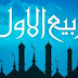 12 Rabi-ul-Awwal 2019 | Eid Milad un-Nabi in Pakistan 2019