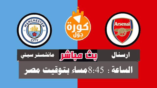 مشاهدة مباراة ارسنال ومانشستر سيتي بث مباشر اليوم 18-7-2020 في كاس الاتحاد الانجليزي