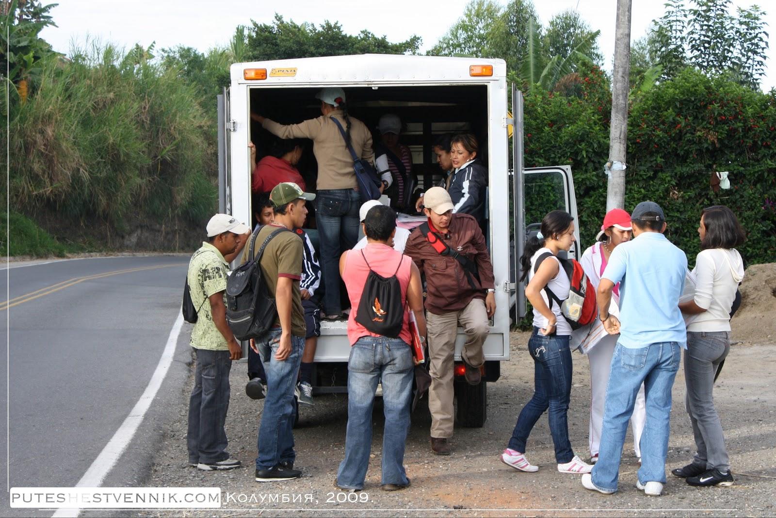 Колумбийцы в грузовике