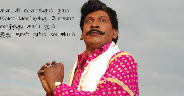 vadivelu funny memes for winner
