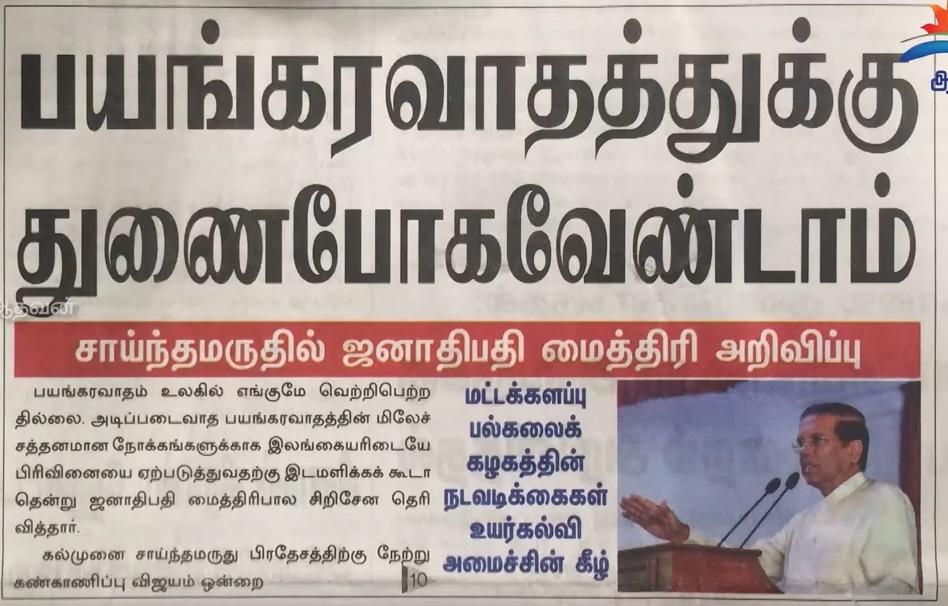 News paper in Sri Lanka : 09-05-2019