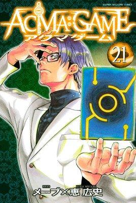 El manga Acma:Game finaliza en el tomo 22